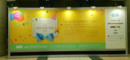 ホビーショー2014-2