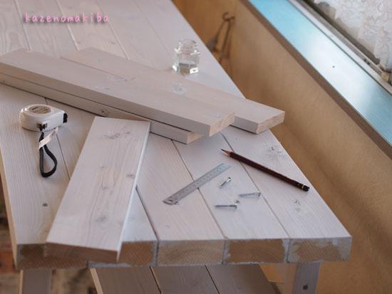 作業机を作る