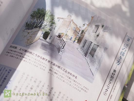 奥津国道 水彩画