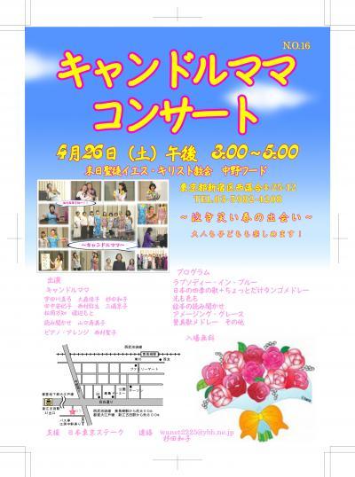 2014中野キャンママ_convert_20140315223423