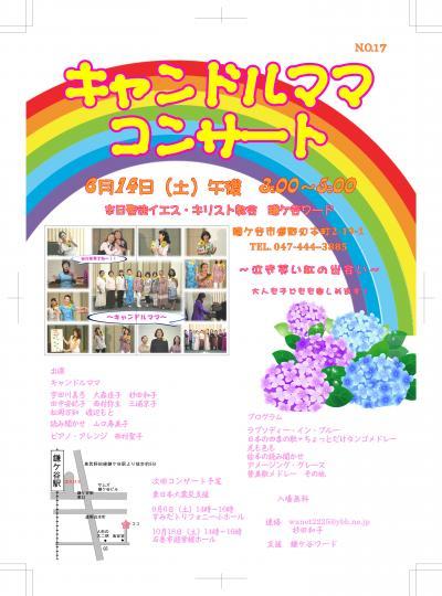 発注用キャンママ鎌ケ谷2014_convert_20140422213950