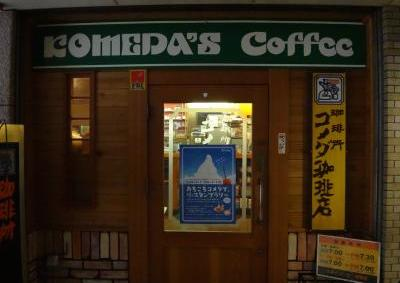 コメダコーヒー1
