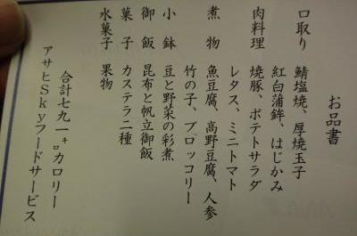 NH0670便 長崎〜羽田6