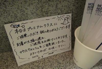 NH0670便 長崎〜羽田5