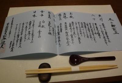 界 箱根 夕食1