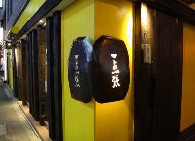 一点張(赤坂)1