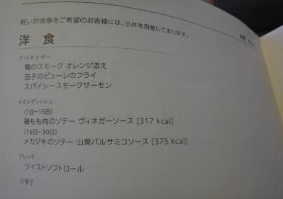 NH1162金浦〜羽田2