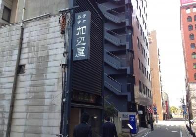 加辺屋 川端本店1