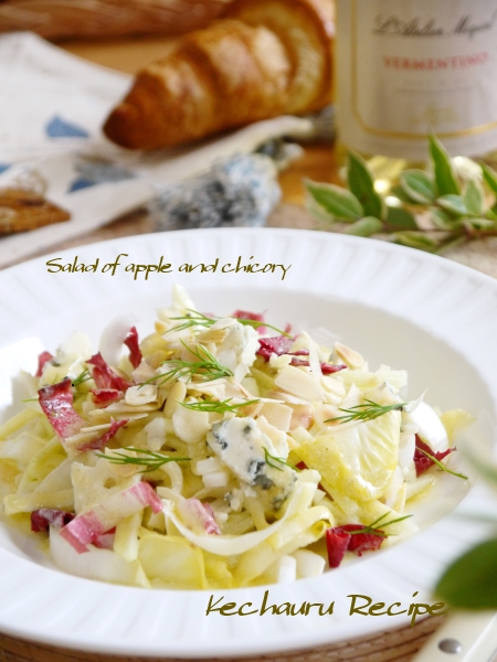 チコリのサラダ 2