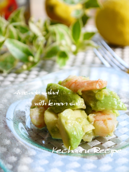 塩レモン アボカドサラダ