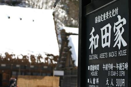 スキーやスノボーはちょと。。でも雪を楽しみたい!! 雪景色 世界遺産 白川郷合掌集落を見てみたい!! そんな方にはピッタリの冬旅行です ⑨