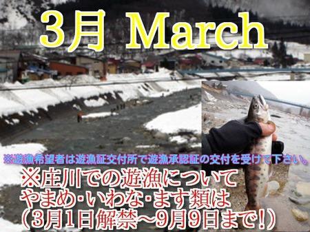 平成26年 渓流釣り解禁  3月1日(土)~9月9日まで
