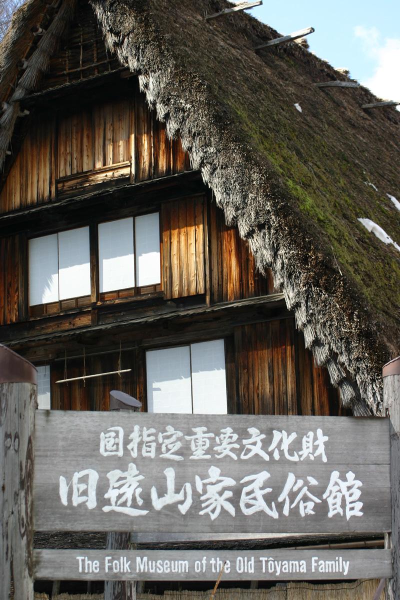 国指定重要文化財 旧遠山家民俗館 (Tooyama house) ④