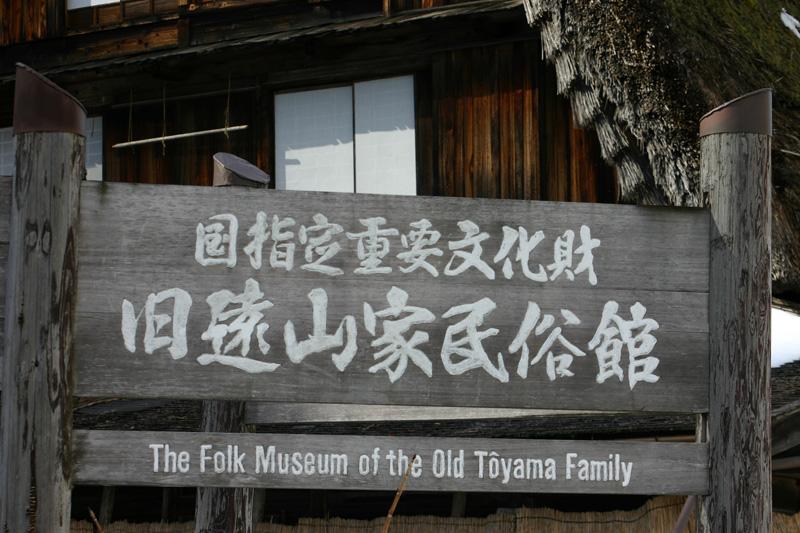 国指定重要文化財 旧遠山家民俗館 (Tooyama house) ⑦