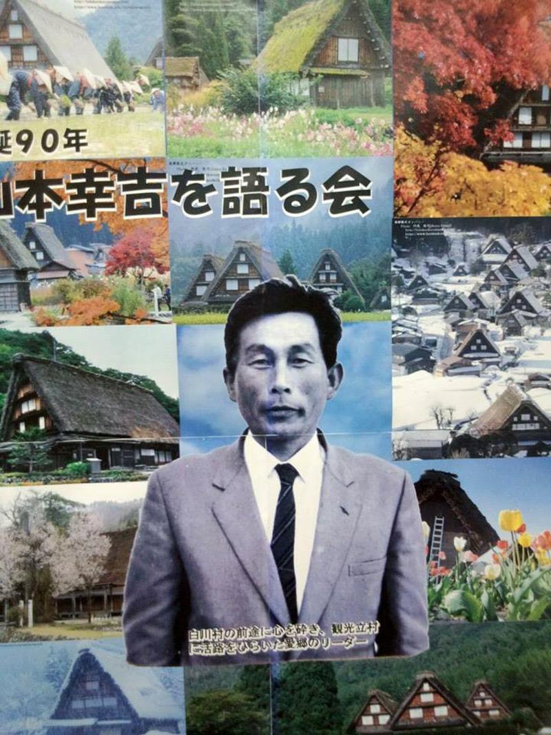 生誕90年 山本幸吉を語る会 平成26年3月5日(水)開催されました ①