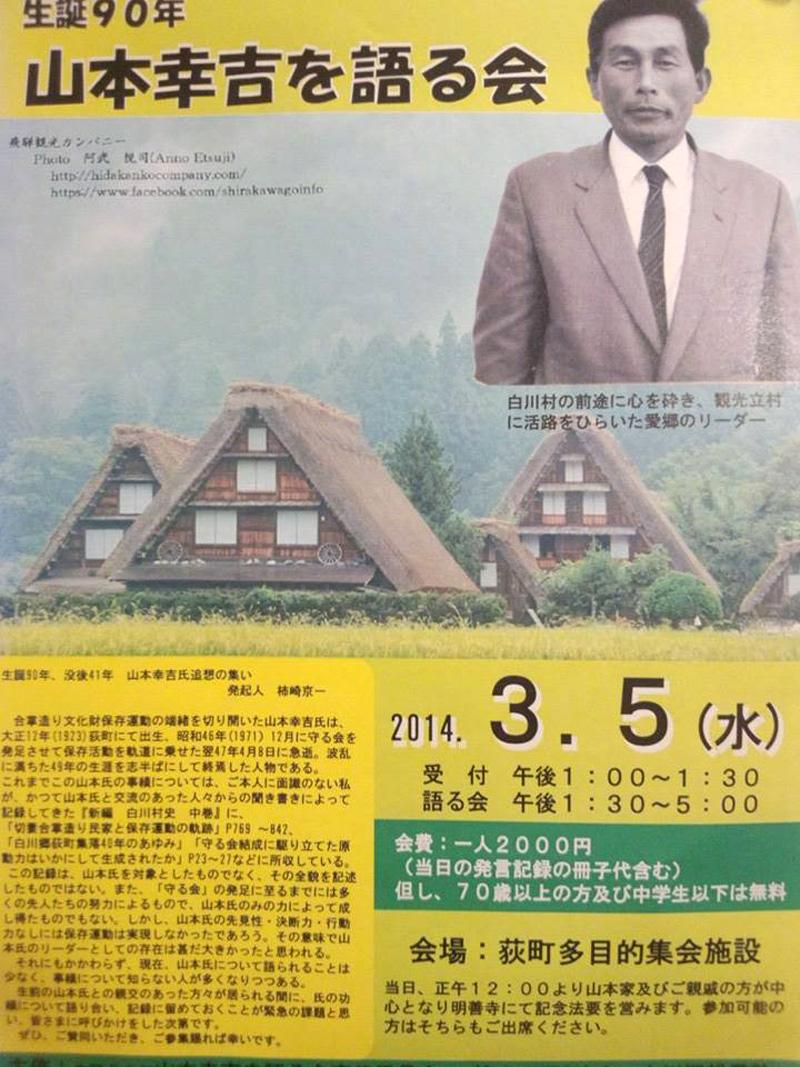 生誕90年 山本幸吉を語る会 平成26年3月5日(水)開催されました ②
