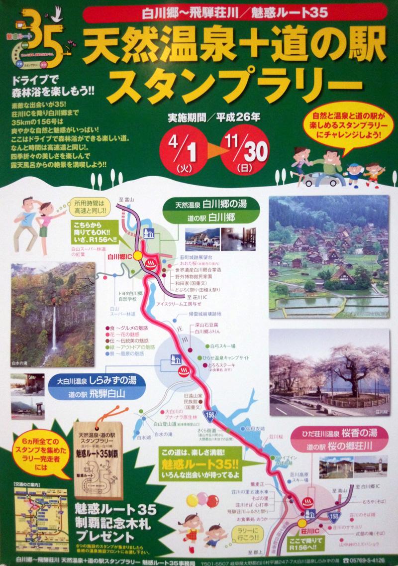 白川郷~飛騨荘川 魅惑ルート35 天然温泉+道の駅スタンプラリー ①