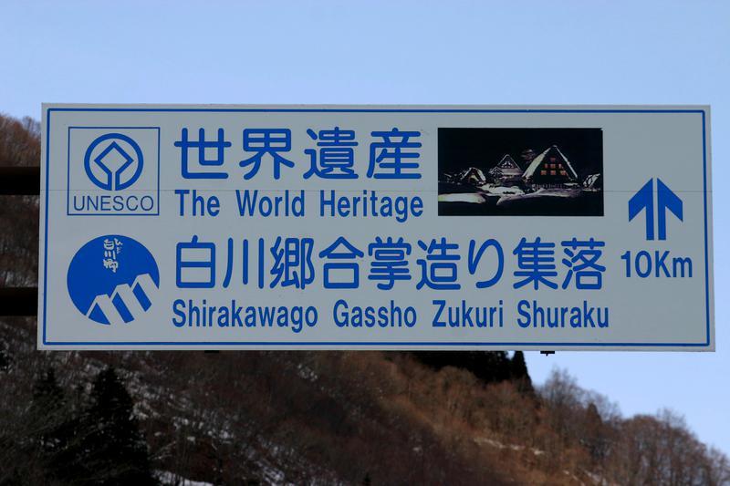 白川郷 平瀬温泉 「大白川温泉 しらみずの湯&道の駅 飛騨白山」からお車で約10キロ