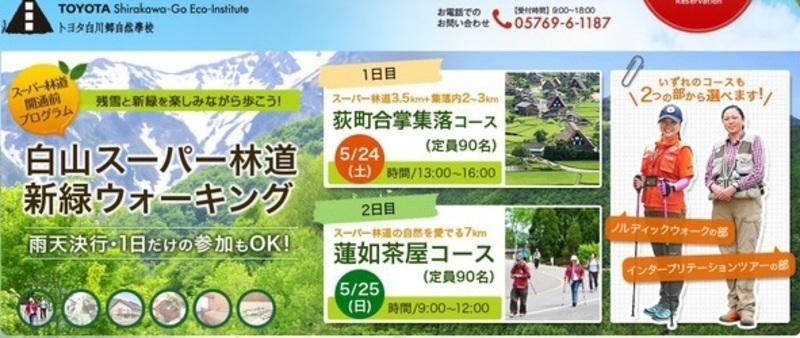 白川郷 イベント情報 「白山スーパー林道新緑ウォーキング」開催のご案内