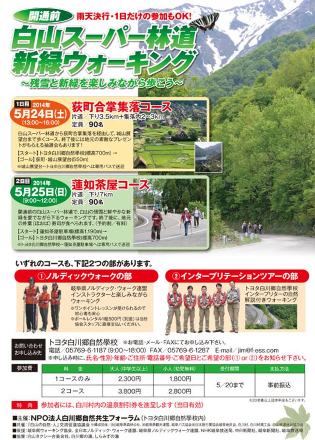 「白山スーパー林道新緑ウォーキング〜残雪と新緑を楽しみながら歩こう〜」が、5月24日(土)と5月25日(日)に白山スーパー林道にて開催されます。