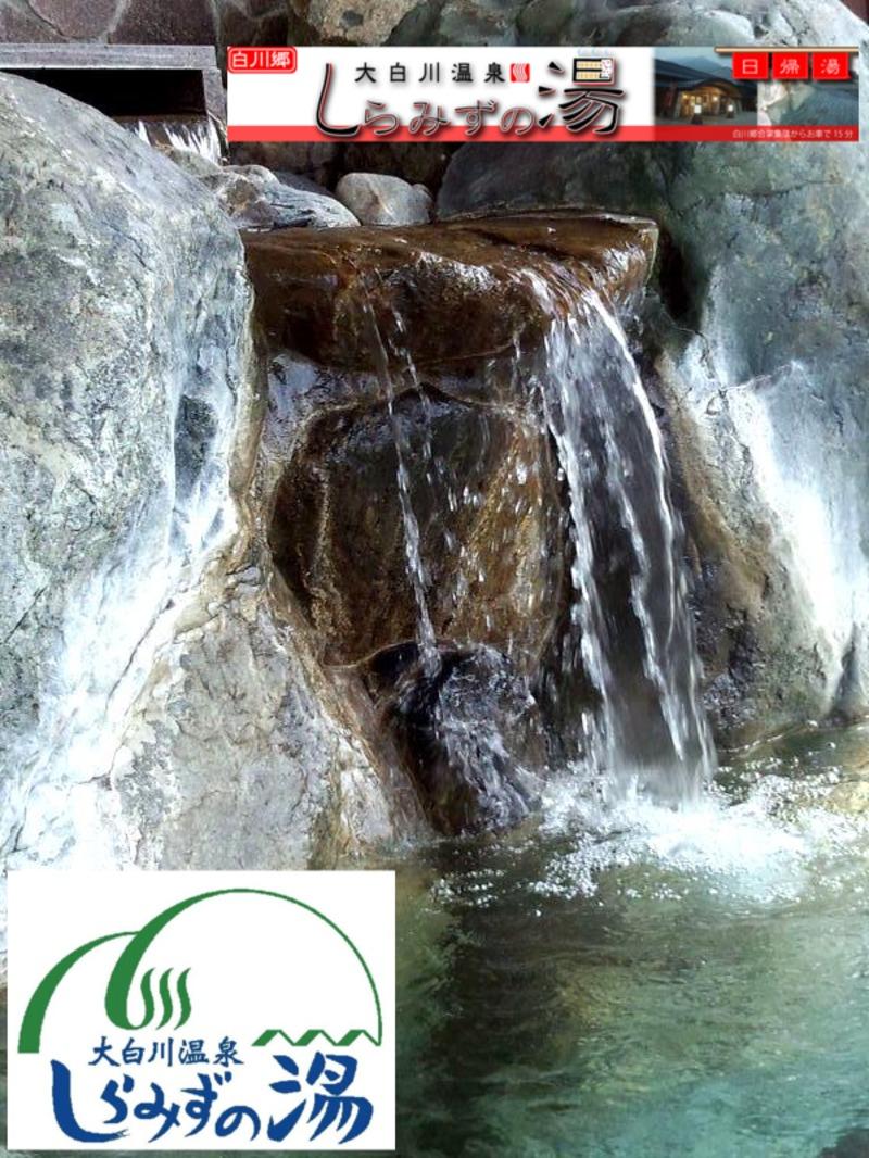 飛騨の大自然にすっぽり包まれた世界遺産 白川郷で 【新緑×温泉♪】で癒されてみてはいかがでしょうか・・・ ⑨