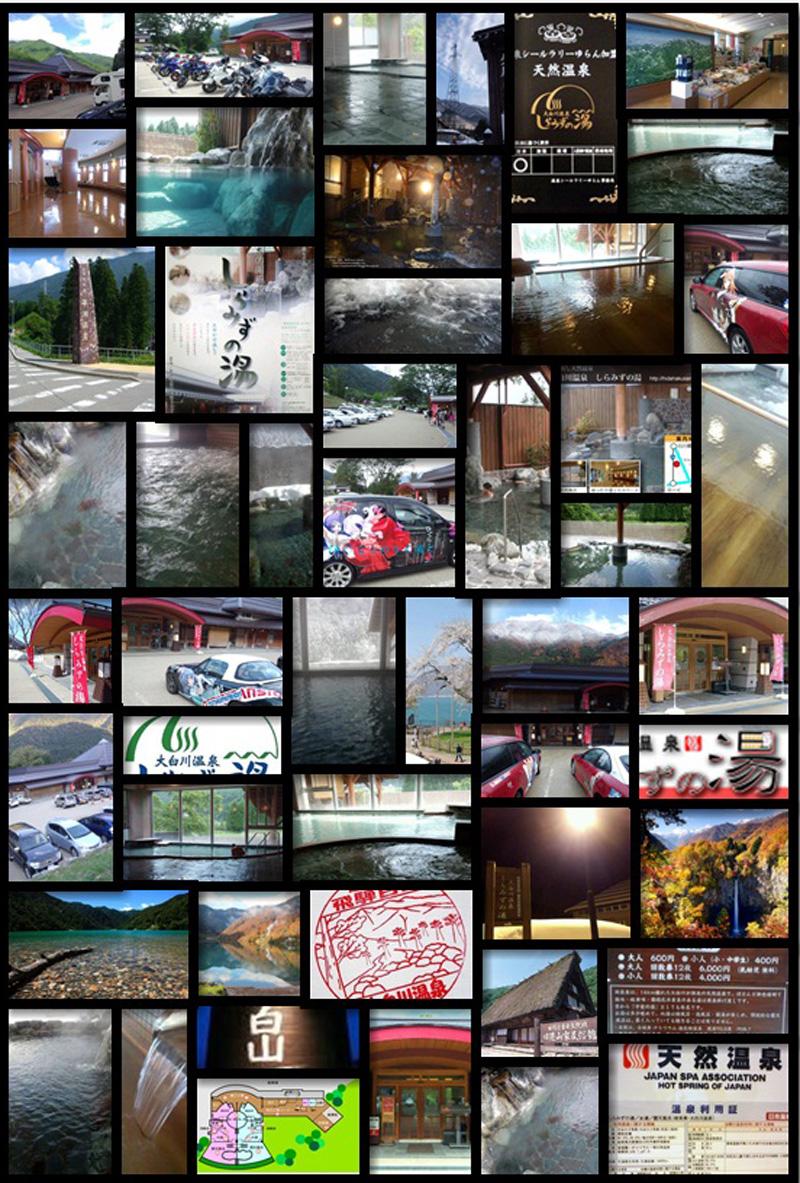白川郷合掌集落~最も近い源泉掛け流し天然温泉~「大白川温泉 しらみずの湯」にお友達がお越しくださいました! ①