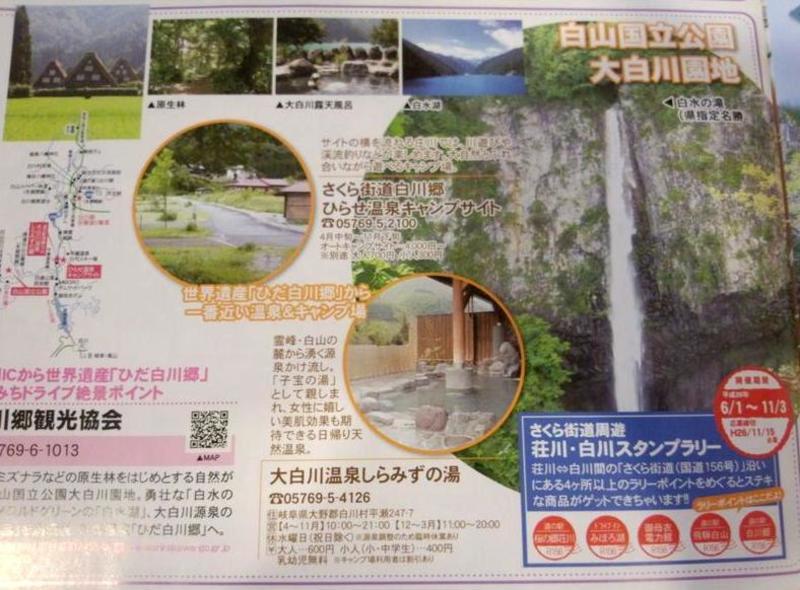 荘川IC~世界遺産「飛騨白川郷」より道ドライブ絶景ポイント ②