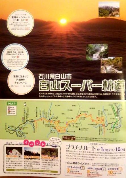 石川県と岐阜県を結ぶ有料道路 白山スーパー林道 7月1日(火)~8月31日(日)夏得キャンペーン 通行料金を割引します。