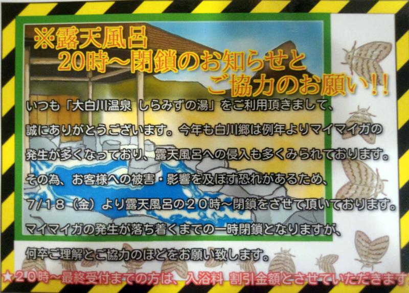 露天風呂20時から閉鎖のお知らせとご協力のお願い!! ①