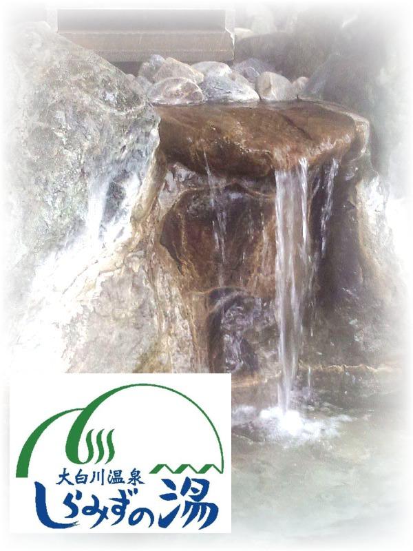 合掌集落~最も近い源泉かけ流し天然温泉 ①