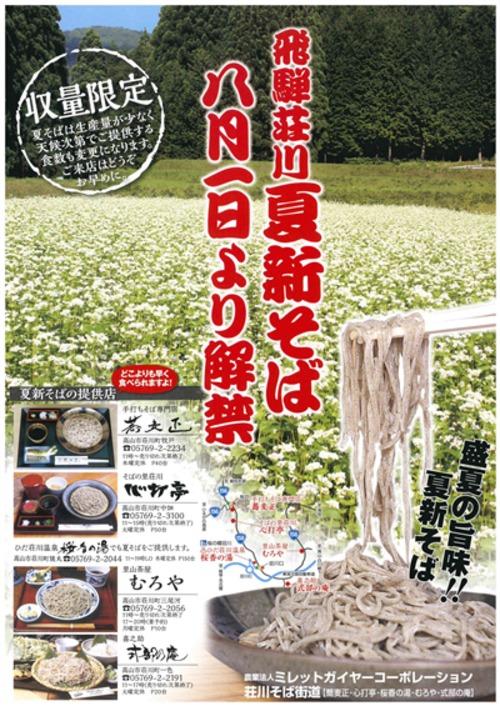 「ひだ荘川夏新そば」を8月1日より解禁