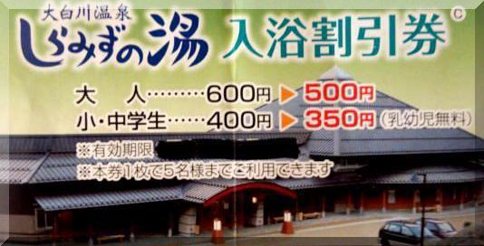 荘川そば 蕎麦正で入浴割引券をGET!!