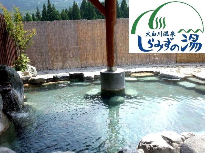 日帰り入浴♪大白川温泉 しらみずの湯でサッパリ!!