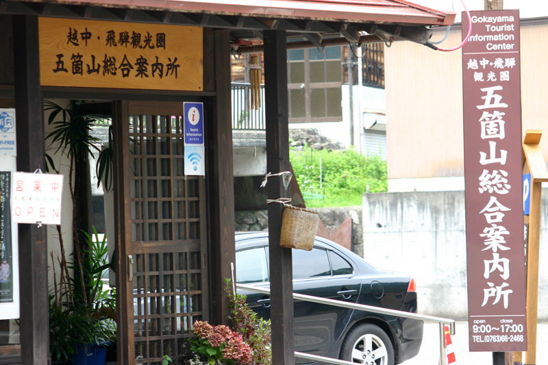 五箇山観光総合案内所GOKAYAMA TOURIST 「大白川温泉 しらみずの湯」リーフレット設置ご協力いただきました。 ②