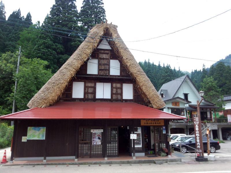 五箇山観光総合案内所GOKAYAMA TOURIST 「大白川温泉 しらみずの湯」リーフレット設置ご協力いただきました。 ⑥
