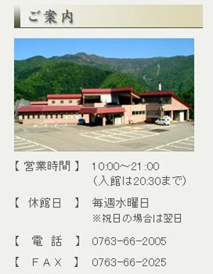 2014-07-31営業 新五箇山温泉・南砺市平ふれあい温泉センター ゆ~楽 ④