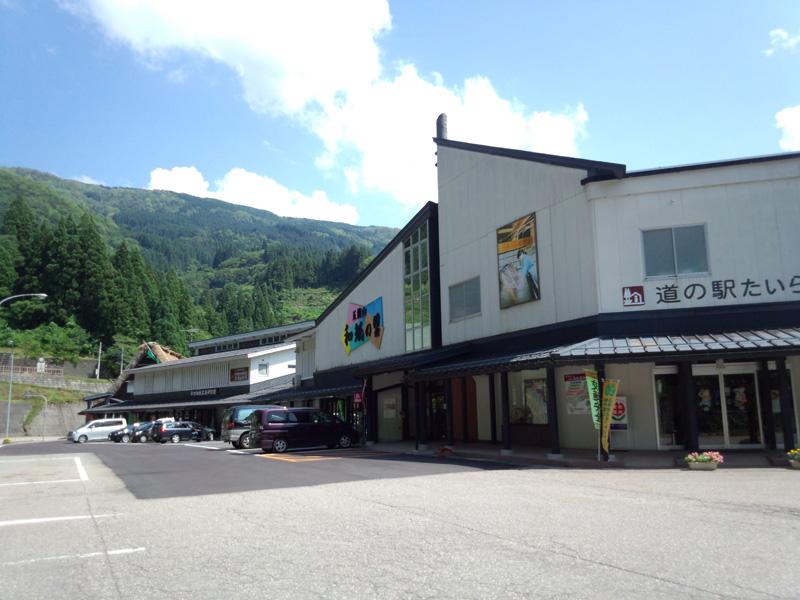 2014-07-31営業 道の駅 たいら |五箇山 和紙の里| ①