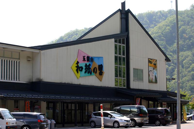 2014-07-31営業 道の駅 たいら |五箇山 和紙の里| ②