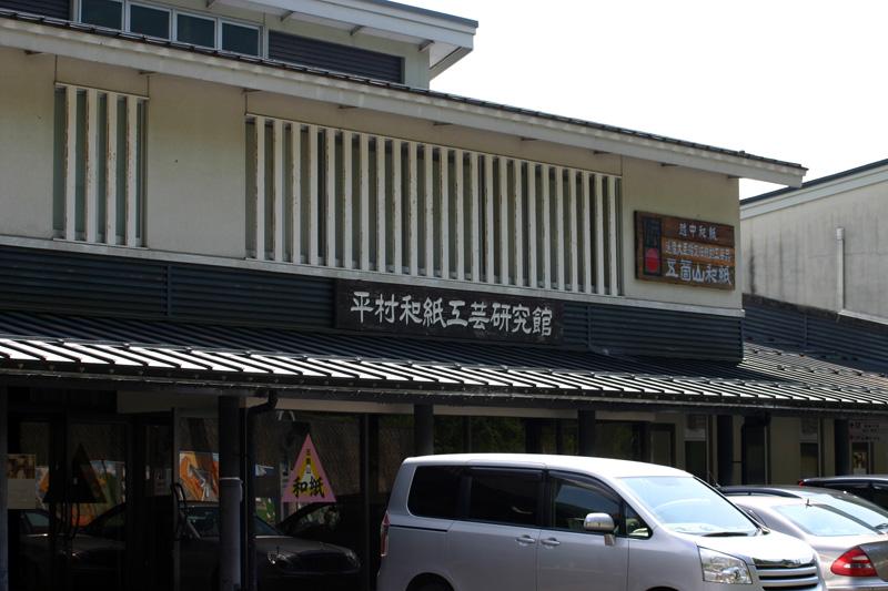 2014-07-31営業 道の駅 たいら |五箇山 和紙の里| ③