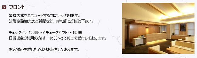 2014-07-31営業 五箇山温泉 国民宿舎 五箇山荘 ③