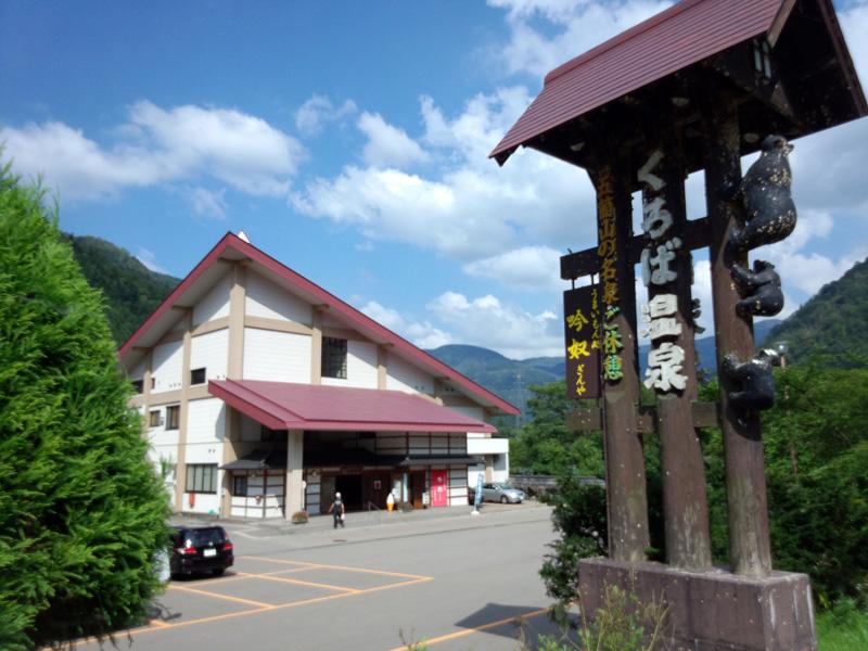2014-07-31営業 くろば温泉 ①