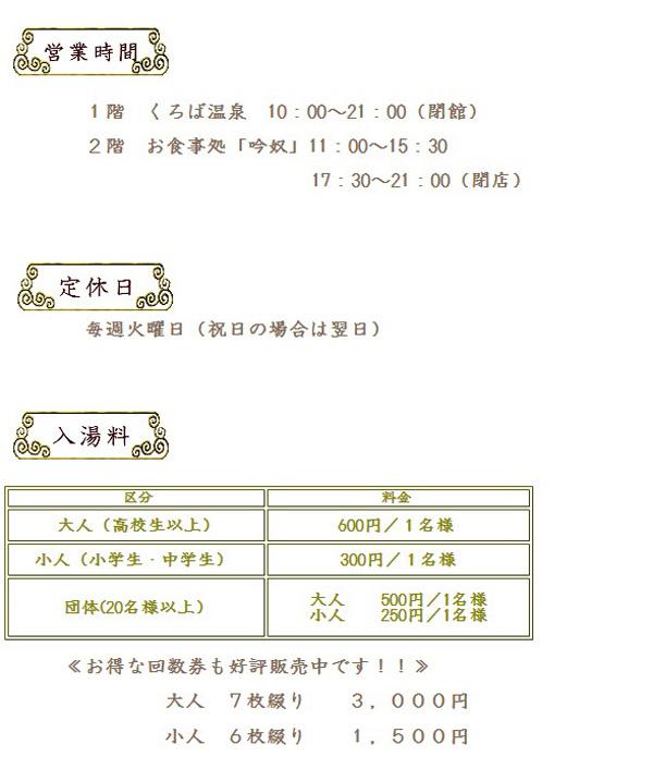 2014-07-31営業 くろば温泉 ④