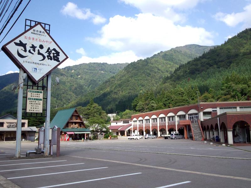 2014-07-31営業 道の駅上平ささら館 ①