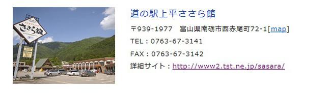 2014-07-31営業 道の駅上平ささら館 ③