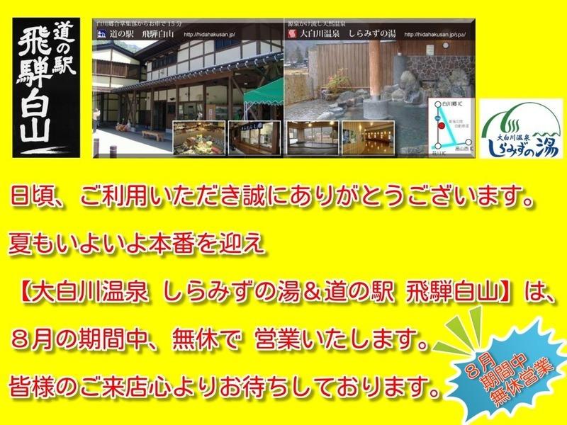 大白川温泉 しらみずの湯&道の駅 飛騨白山 8月中は無休営業!! ①