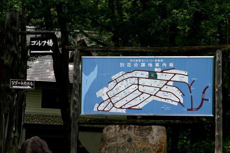 荘川高原カントリー倶楽部 入浴割引券付 リーフレット置いて頂きました。②