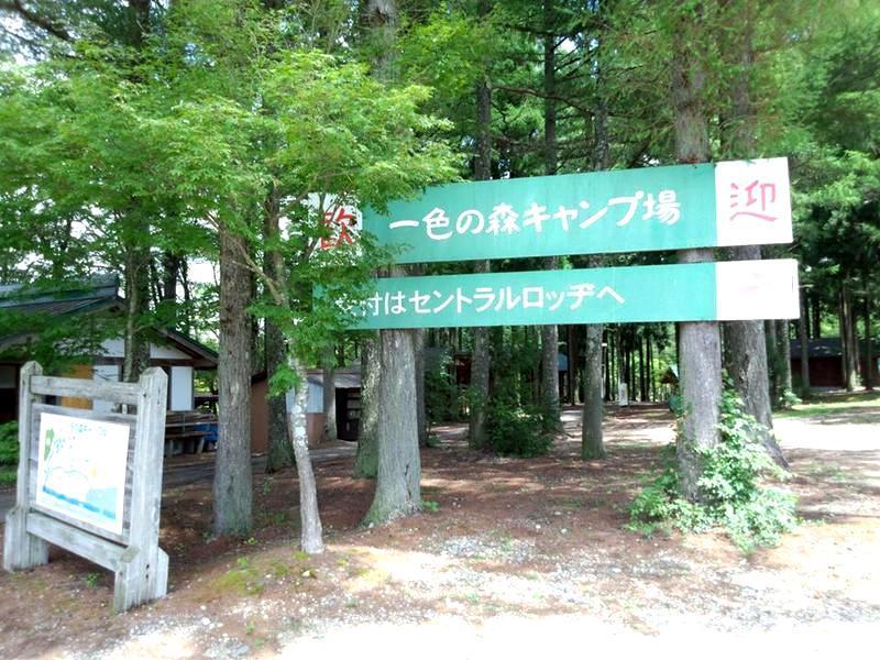荘川高原 一色の森キャンプ場 ②