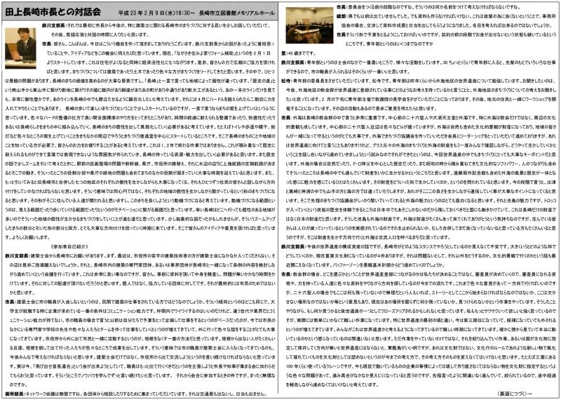 なが坂45号別紙(表)