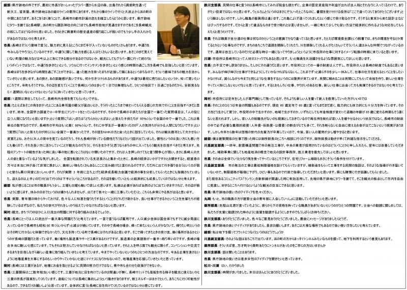 なが坂45号別紙(裏)