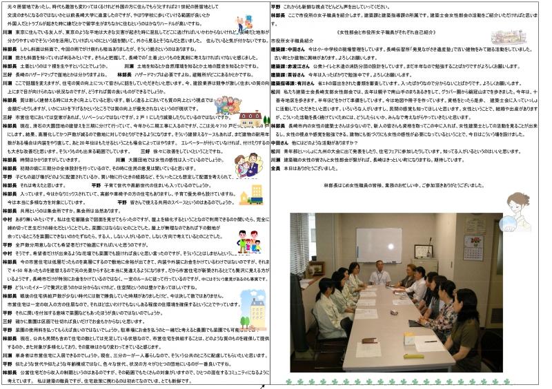 なが坂61号別紙(裏)